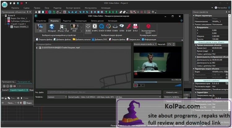 VSDC Video Editor Pro settings